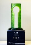 FIABCI Taiwan Real Estate Excellence Award